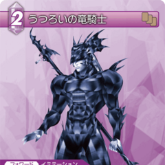 Trading card of Kain's manikin from <i>Dissidia</i>.