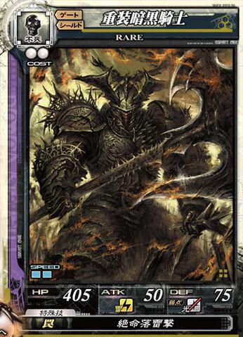File:LOV Heavy Armored Dark Knight.jpg