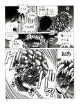 FFIII Manga Chest Monster