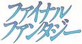FF1 MSX logo.png