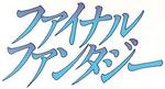 FF1 MSX logo