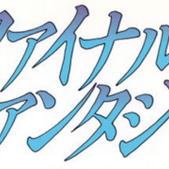 MSX version logo.