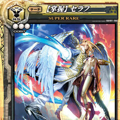 166. Grasping Seraph