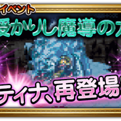 Touched by Magic's Japanese event banner.