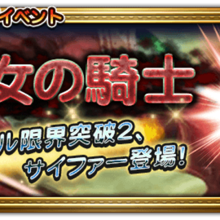Japanese event banner for Gunblade of the Sorceress.