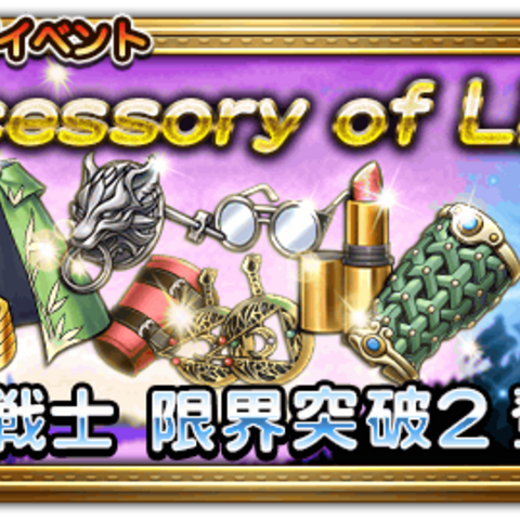 Relics of Light's Japanese event banner.