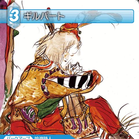 Trading card of Edward's Yoshitaka Amano artwork.