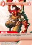 Ifrit2 TCG