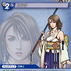 13-190C/1-146U Yuna