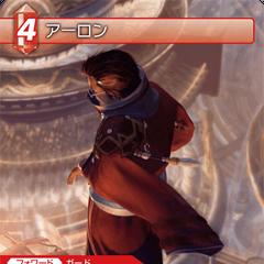 7-001R Auron