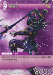 Dragoon XIV TCG