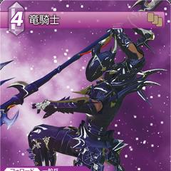 Trading card of a Dragoon from <i>Final Fantasy XIV</i>.