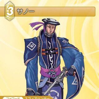 Trading card of Logos's Nomura artwork.