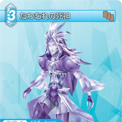 Trading card of Kuja's Manikin, Capricious Reaper.