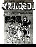FFIII Manga Main Characters