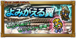 FFRK Back to the Skies JP