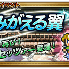 Back to the Skies's Japanese event banner.