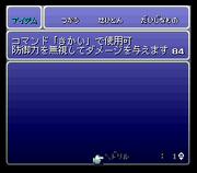 FFVI Japanese Version - Equip Anything