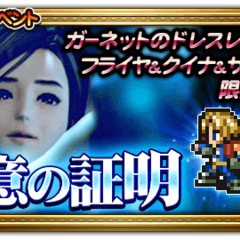 Japanese event banner for Show of Resolve.
