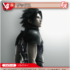 Trading card of Zack from <i>Final Fantasy VII: Advent Children Complete</i>.