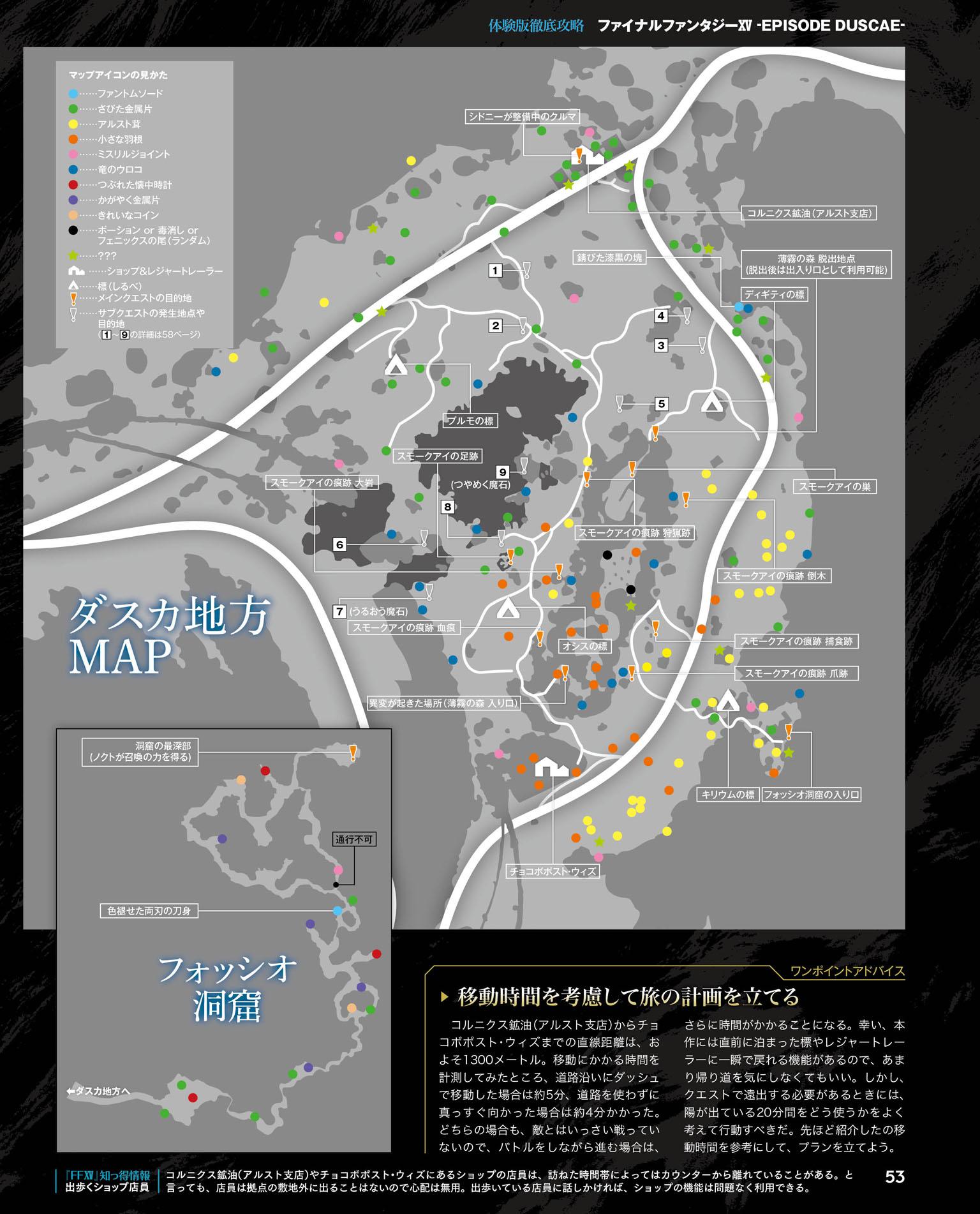 duscae map (ep duscae). image  duscae map (ep duscae)  final fantasy wiki  fandom