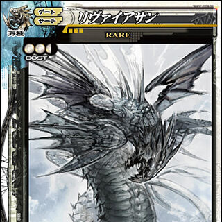 Leviathan's card in <i>Lord of Vermilion II</i>.
