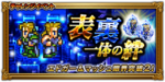 FFRK Two Sides of a Coin JP