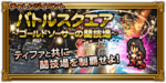 FFRK The Battle Arena JP