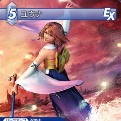 1-145R Yuna.