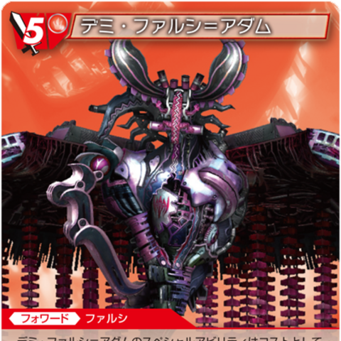 Adam from <i>Final Fantasy XIII-2</i>.