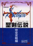 Seiken Densetsu Final Fantasy Gaiden kanzen kōryaku-hen