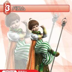 Trading card of Palom's CG render.