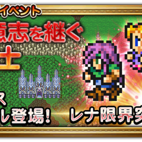 Successors of the Dawn's Japanese release banner.