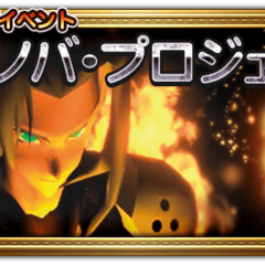 Japanese event banner for The Jenova Project.
