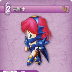 Trading card of Lenna as a Dragoon.
