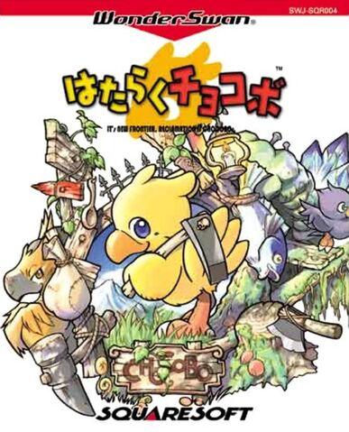 File:Hataraku Chocobo Boxart.jpg
