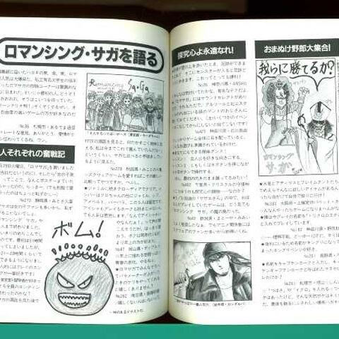 Pages 78 - 79; <i>The Final Fantasy Legend</i>.