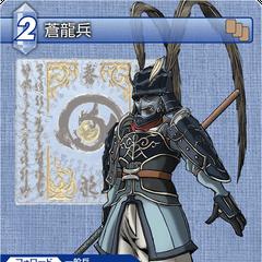 10-111C Soryu Soldier