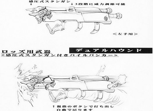 File:Dual Hound Concept Design.jpg