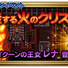 Japanese event banner for The Fire Crystal Awakens.