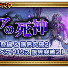 Angel of Death's Japanese event banner.