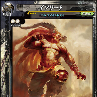 Ifrit's card in <i>Lord of Vermilion II</i>.