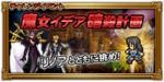 FFRK To Slay a Sorceress JP