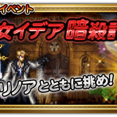 Japanese event banner for To Slay a Sorceress.