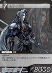 SephirothSmall-TradingCard