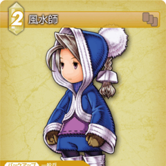 Trading card of Luneth as a Geomancer.