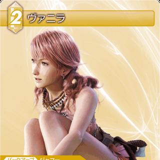 Trading card displaying Vanille's alternate render.