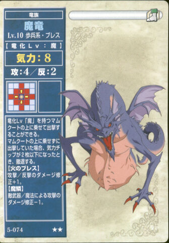 File:Mage Dragon (TCG).jpg