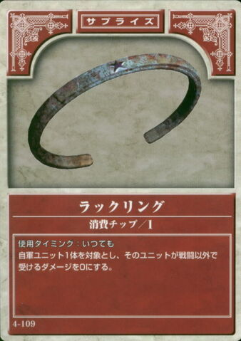 File:Luck Ring TCG.jpg