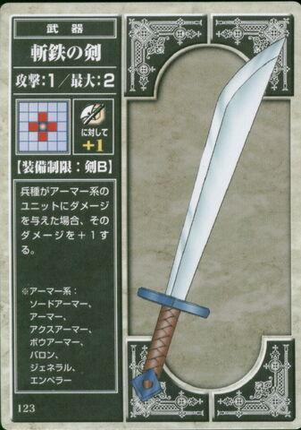 File:Zantetsu no Ken (TCG).jpg